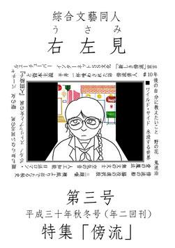 綜合文藝同人誌『右左見』第三号(2018年秋冬号)