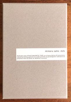 佐藤実 minoru sato -m/s 「duplicate copy of RUST MAGNETIC TAPE...」 Cassette Box