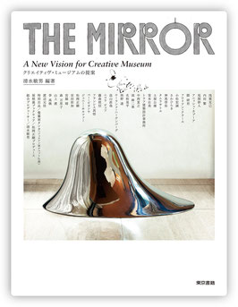 THE MIRROR  - A New Vision for Creative Museum  クリエイティヴ・ミュージアムの提案 -