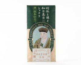 利休と堺と和日茶日(わびさび)ショコラ 濃い抹茶仕立て