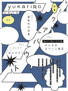yukariRo 02号