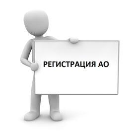 Регистрация АО (Акционерное Общество). Документы для регистрации АО. Казань.