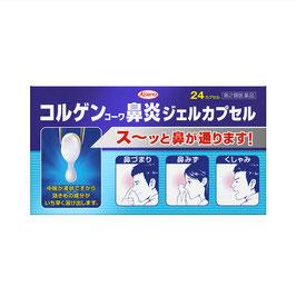 コルゲンコーワ鼻炎ジェルカプセル  12カプセル【第2類医薬品】