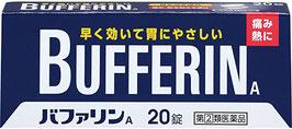 バファリンA 20錠【指定第2類医薬品】