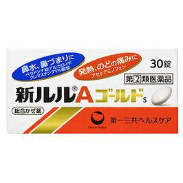 新ルルAゴールドs30錠【指定第2類医薬品】