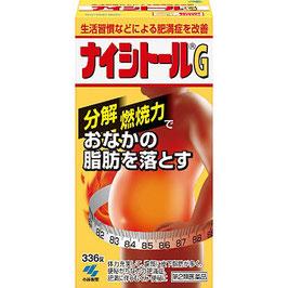 ナイシトールG 【第2類医薬品】