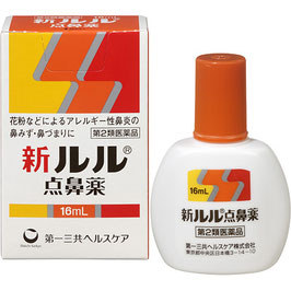 新ルル点鼻薬 16mL【第2類医薬品】