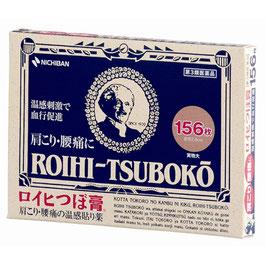 ロイヒつぼ膏 大判サイズ 78枚【第3類医薬品】