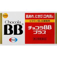 チョコラBBプラス 250錠【第3類医薬品】