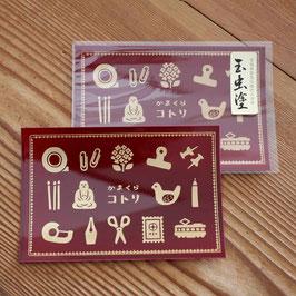 玉虫塗カード