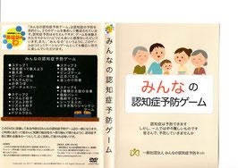商品名:一般の方用DVD