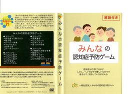 商品名:認定ゲームリーダー専用DVD