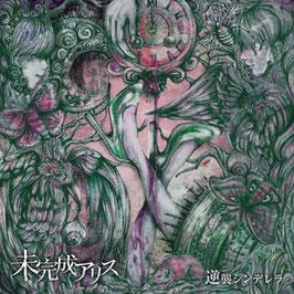 Mikansei Alice - Gyakushuu Cinderella -
