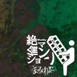 Mamireta - weekly Zetsurin Mansion