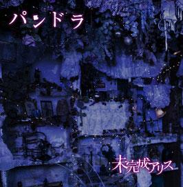 Mikansei Alice - Pandora