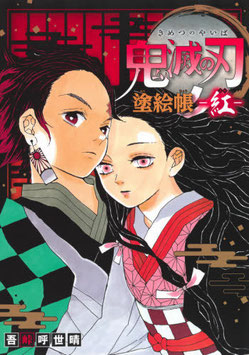 Demon Slayer: Kimetsu no Yaiba Coloring Book Red