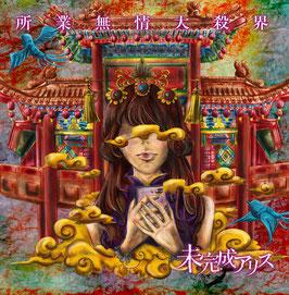 Mikansei Alice - Shogyō mujō Daisakkai