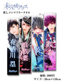 Mikansei Alice Member Towel