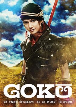 GOKU - Stage Play 2016
