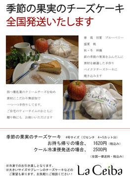 ラ・セイバ手作り ベイクド・チーズケーキ