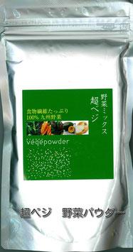 超ベジ 九州産野菜ミックスパウダー (150g)約1週間分