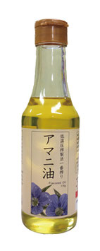 低温圧搾製法一番搾り アマニ油