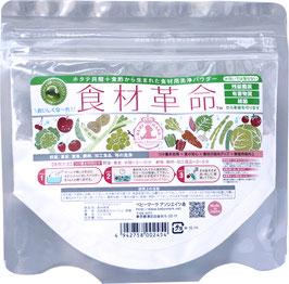 食材用洗浄パウダー 食材革命