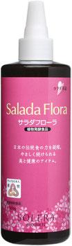 サラダフローラ  ボトル