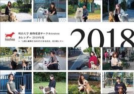 明治大学動物愛護サークルtoutou カレンダー 2018年度