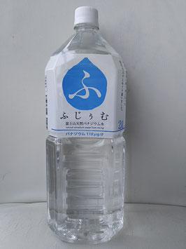 「ふじうむ2L{富士山頂上の水源(奇跡を呼んだ激流水)}