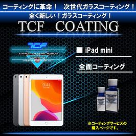 iPadmini,Android,タブレット  画面サイズ7.1〜9.0インチ  全面ガラスコーティング