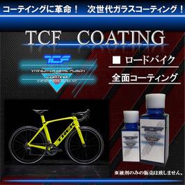 TCFガラスコーティング ロードバイク、クロスバイク、マウンテンバイク等 1台 ガラスコーティング