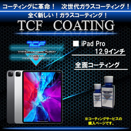 iPadPro,Android,  Windowsタブレット  画面サイズ11.1インチ以上  全面ガラスコーティング