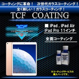 iPad,iPadAir,iPadPro,Android,Windowタブレット画面サイズ9.1〜11インチ全面ガラスコーティング
