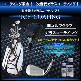 TCFガラスコーティング ゴルフクラブ ドライバー,フェアウェイウッド,ユーティリティ,アイアン,パター 1本 ガラスコーティング HLGC仕様も可能