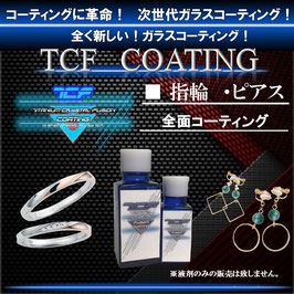 TCFガラスコーティング  アクセサリー(指輪/ピアス/イアリング)1組