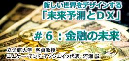 #6「金融のDX」