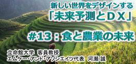 #13「食と農業の未来」