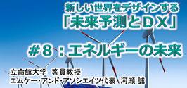 #8「エネルギーの未来」