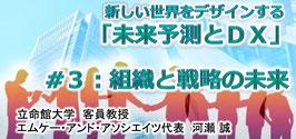 #3「組織と戦略の未来」【プロモ価格 1,000円】
