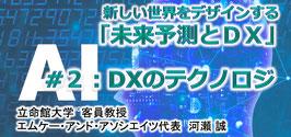 #2「DXのテクノロジ」