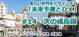 #14「次の成長国」