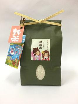 静織米 1kg (4日分)