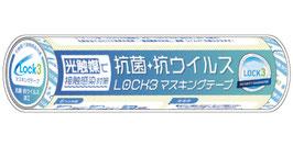 抗菌・抗ウイルス加工 LOCK3 マスキングテープ(5個セット)