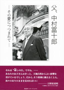写真集「父、中村富十郎 ーその愛につつまれて─」