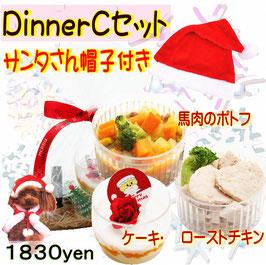 犬用クリスマスケーキ&ディナーのCセット,サンタさんの帽子付き,無添加わんちゃん手作りのごちそうセット