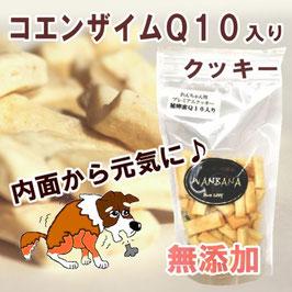コエンザイムQ10クッキー(人気NO3)