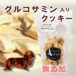 犬用プレミアム 無添加 グルコサミンクッキー