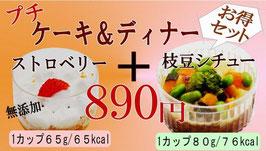 プチカップ犬ケーキと枝豆シチューわんちゃんの無添加手作り食お試し用50円お得