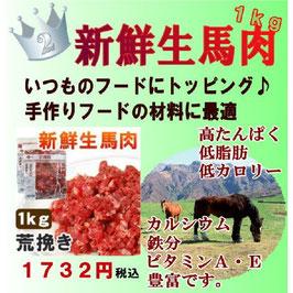 手作りドッグフード材料 馬肉 1kg